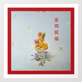 Year of the Rooster 金 雞 祝 福 (with border) Art Print
