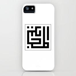 Asmaul Husna - Al-Majiid iPhone Case