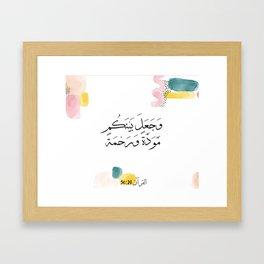 QURAN QUOTE PRINT Framed Art Print