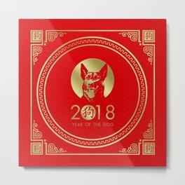 Happy New Year of the dog 2018   Dutch Shepherd dog Dutchie Metal Print