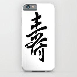 Japanese Kanji Symbols 005: Long Life iPhone Case