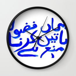 No Nonsense Wall Clock