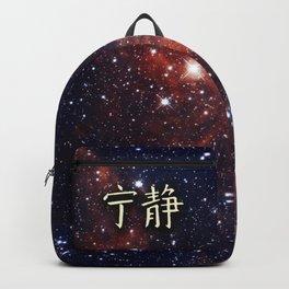 Serenity Over Vermilion Nebula Backpack