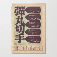 "dangan ronpa Canvas Prints featuring Advertisement of ""Dangan Kitte"" (One of Japanese War Bond). by Chateau Partay"