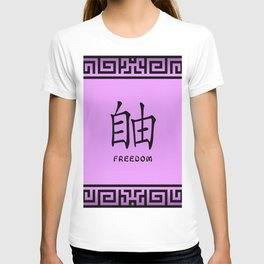 """Symbol """"Freedom"""" in Mauve Chinese Calligraphy T-shirt"""