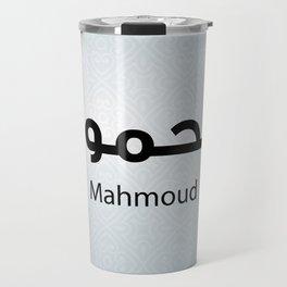 Mahmoud Name in Arabic Travel Mug