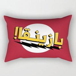 """BAZINGA!"" in Arabic — بازينقا! Rectangular Pillow"