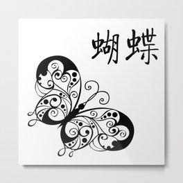 Animal Kanji Butterfly Metal Print