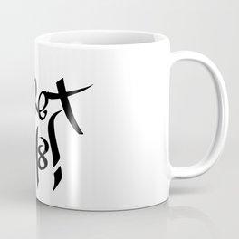 Yeet m8 Coffee Mug