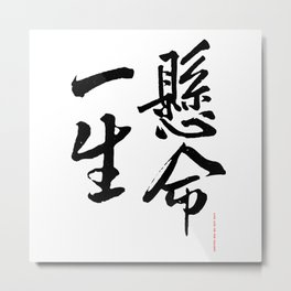 Live life to the fullest 一生懸命 Metal Print
