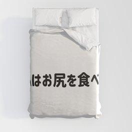 "I eat ass ""私はお尻を食べる"" in Japanese Hiragana Black - 日本語 - ひらがな の - ""私はお尻を食べる"" - くろ Duvet Cover"