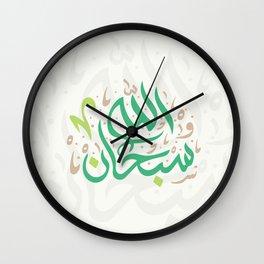 SUBHAN ALLAH Wall Clock