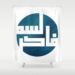You Still Remember (Lessa Faker) Shower Curtain