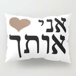 The sentence 'I Love You' in Hebrew heart jewish letters Valentines gift Pillow Sham