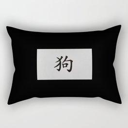 Chinese zodiac sign Dog black Rectangular Pillow