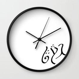 Elvish - Sarah Wall Clock