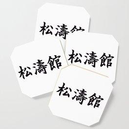 Shotokan (Style of Karate) Coaster