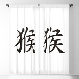 Chinese zodiac sign Monkey Blackout Curtain