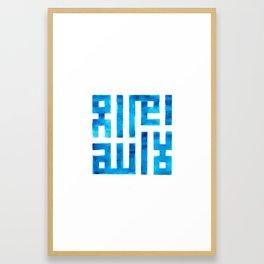 COSMIC CALLIGRAPHY Framed Art Print