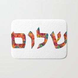 Shalom 12 - Jewish Hebrew Peace Letters Bath Mat