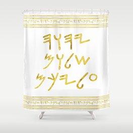 Yahuah's Shalom Shower Curtain