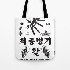 SORRY I MUST LIVE - DUEL 2 ULTIMATE WEAPON ARROW Tote Bag