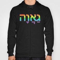 Pride in Hebrew Hoody
