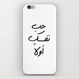 Love Yourself First iPhone Skin