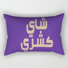 شاي كشري Rectangular Pillow