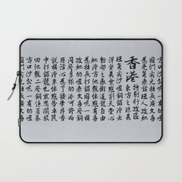 Chinese calligraphy Laptop Sleeve