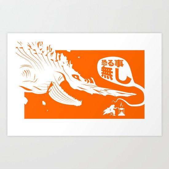 恐る事無し - No Fear Art Print