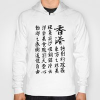 calligraphy Hoodies featuring Chinese calligraphy by byeolsan