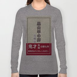 Black Goat's Egg from Tokyo Ghoul Long Sleeve T-shirt
