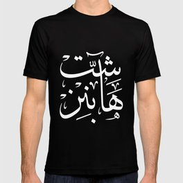 Shit Happens Arabic calligraphy T-shirt