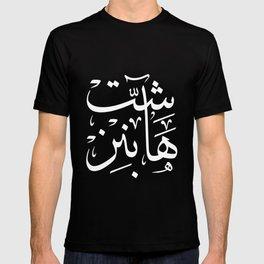 Shit Happens Arabic calligraphy T-shirt