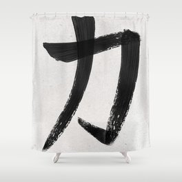Strength Symbol - Japanese Kanji Shower Curtain