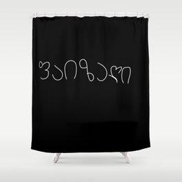 "Georgian Text ""Paisaghi"" Shower Curtain"