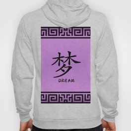 """Symbol """"Dream"""" in Mauve Chinese Calligraphy Hoody"""