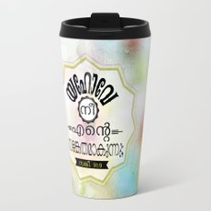 Psalm 91:9 (Retro) Travel Mug