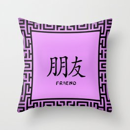"""Symbol """"Friend"""" in Mauve Chinese Calligraphy Throw Pillow"""