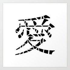 Love (black) Art Print