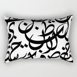 Arabic Calligraphy Rectangular Pillow