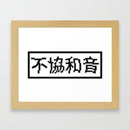 cognitive dissonance Framed Art Print