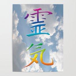 REiKi UP TO THE SKY Poster