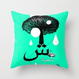 SHAJARAH شجرة Throw Pillow