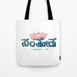 Santosha Tote Bag