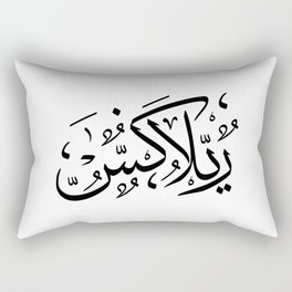 Relax | Arabic White Rectangular Pillow
