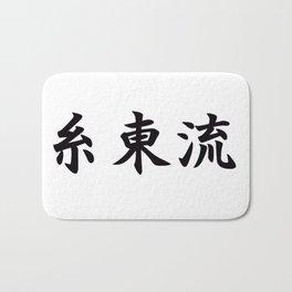 Shito Ryu (Style of Karate) Bath Mat