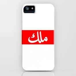 Mens King in Arabic Letters graphic Halal Arab Malek Malik Melik print iPhone Case
