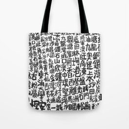 PLACE OF HONG KONG Tote Bag